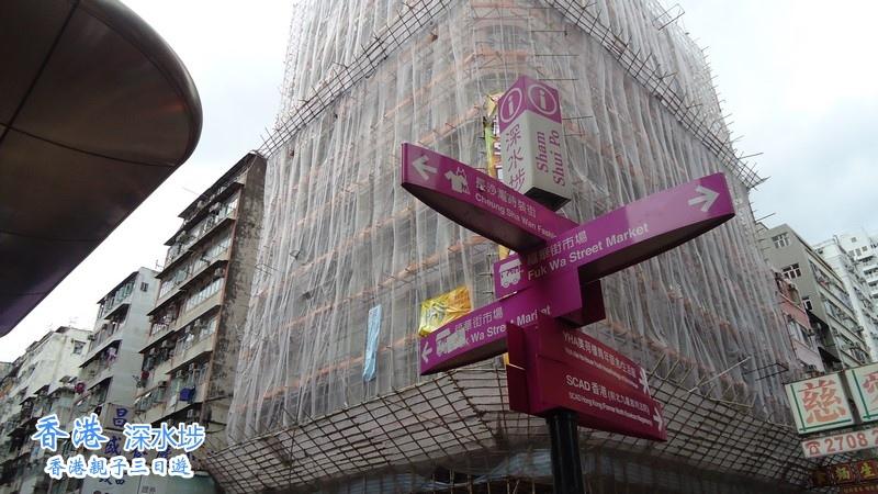 專題_2016香港3日
