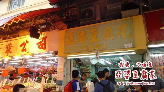 亞婆豆腐花