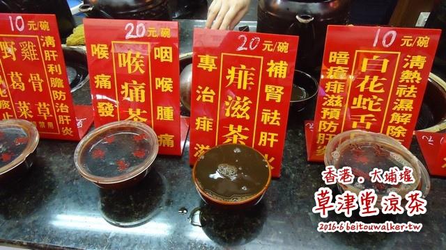 草津堂涼茶