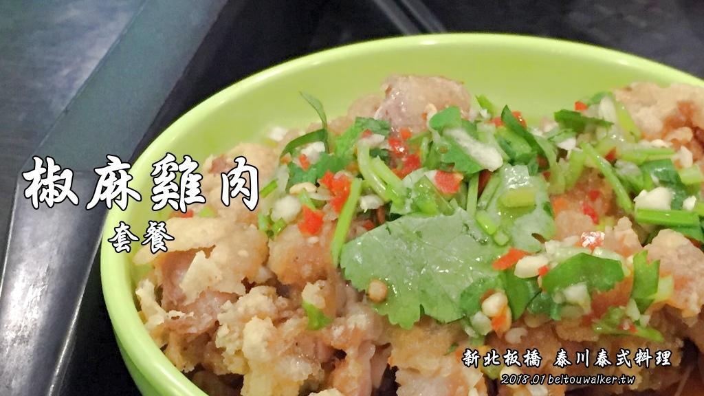 泰川泰式料理