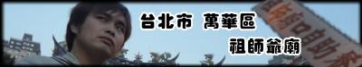 319_08_萬華區