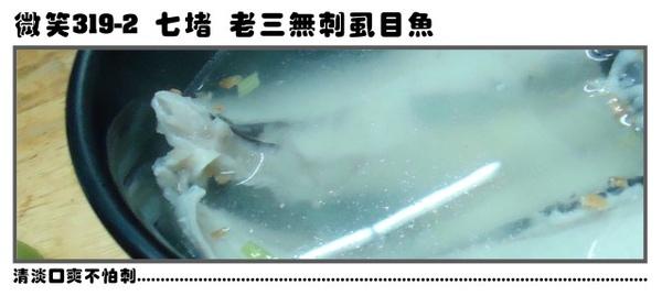 SeMuFish.jpg