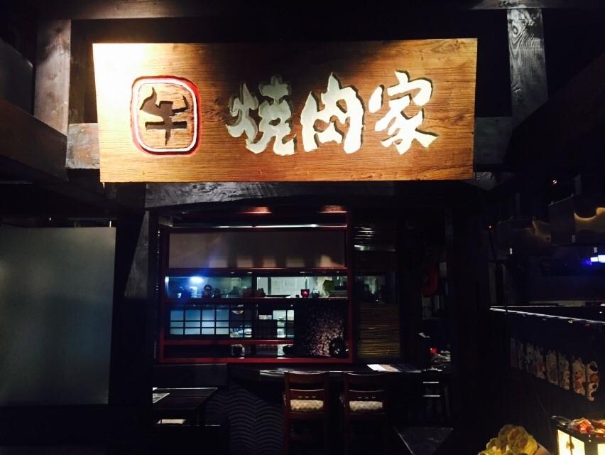 牛燒肉家_8998.jpg