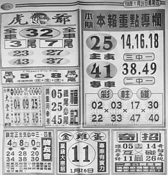 1/26 六合彩|天下現金網|九州娛樂城|TS778.NET