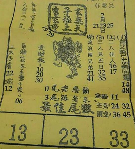 2/23六合彩 天下現金網 九州娛樂城 TS778.NET