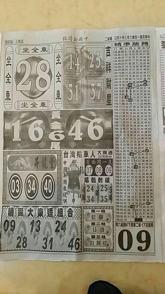 3/14 六合彩 天下現金網 九州娛樂城 TS778.NET