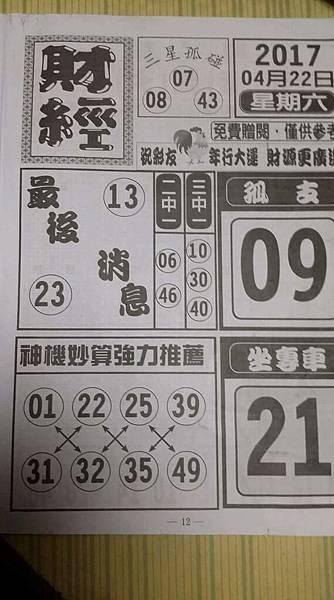 4/22 六合彩|天下現金網|九州娛樂城|TS778.NET