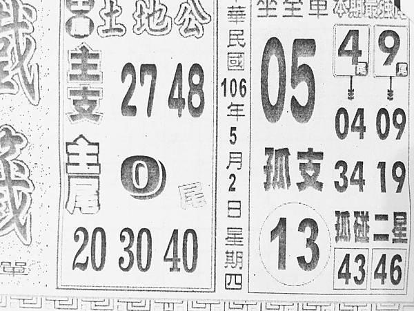 5/2 六合彩|天下現金網|九州娛樂城|TS778.NET