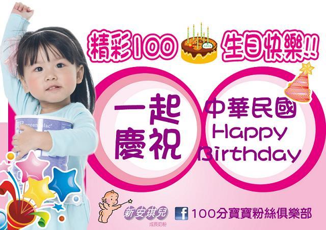 精彩100,生日快樂!