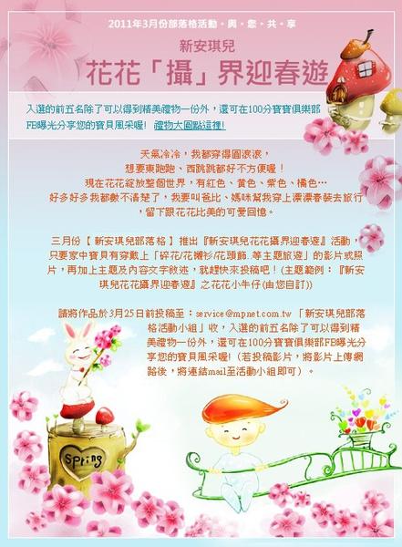 官方blog活動3月.jpg