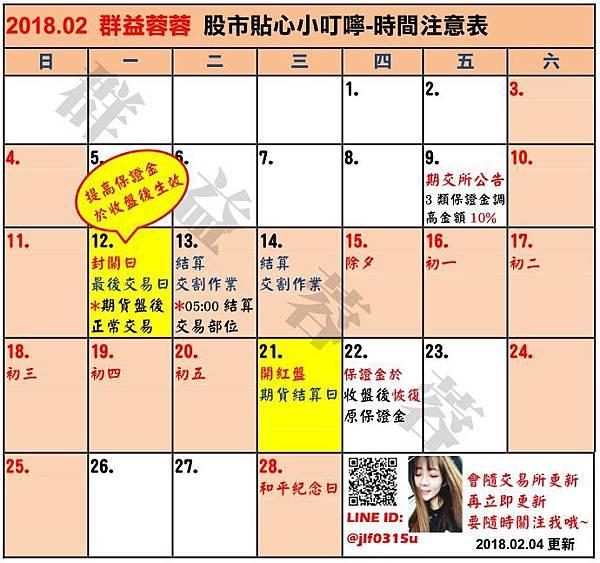 0204月曆更新.jpg