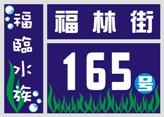 福臨水族(方形)R3.jpg