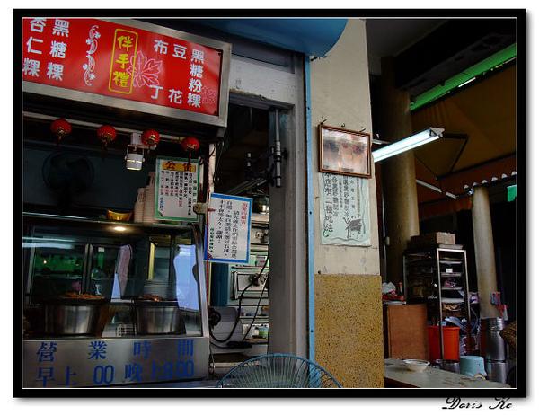 台南‧國華街‧修安黑糖刨冰09.jpg