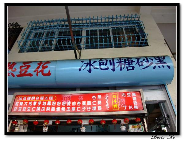 台南‧國華街‧修安黑糖刨冰07.jpg