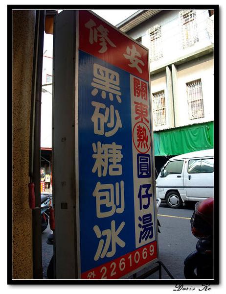 台南‧國華街‧修安黑糖刨冰08.jpg