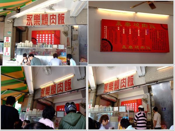 台南‧永樂燒肉飯.jpg
