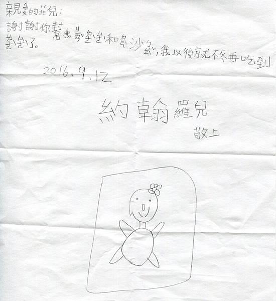 大海龜給菲的信