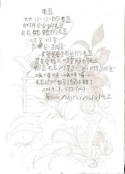 20170103_毛豆.jpg