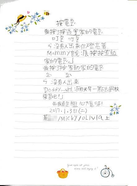 20170103_按電鈴.jpg