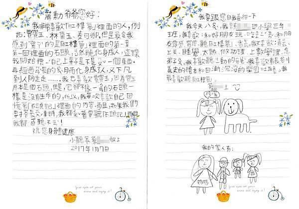 20170107_給蔣勳的信