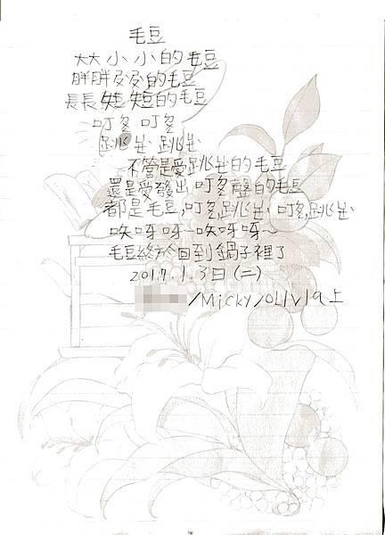 20170103_毛豆