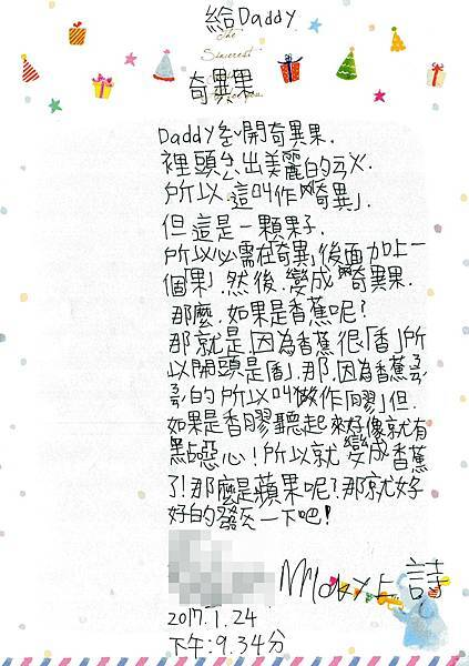 20170124_奇異果
