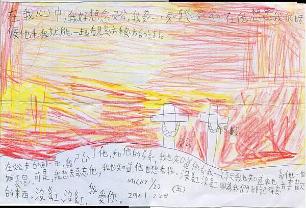 20160122_給叔公的信