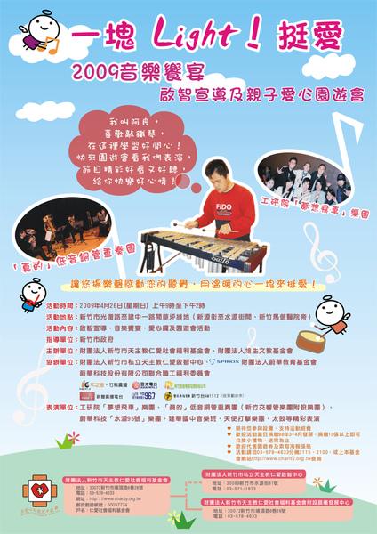 5-園遊會海報.jpg