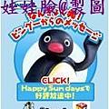 Pingu parts 2