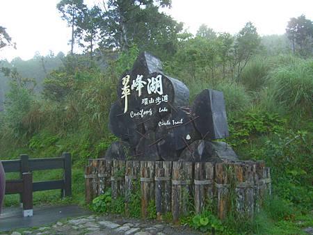 翠峰湖一景