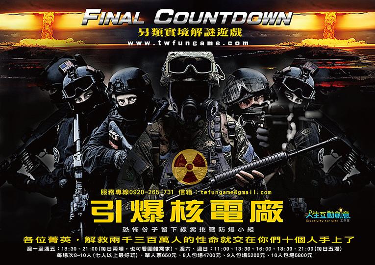 引爆核電廠2