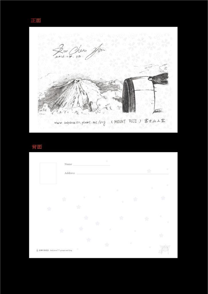 008-富士山