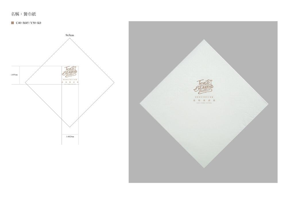 006-餐巾紙
