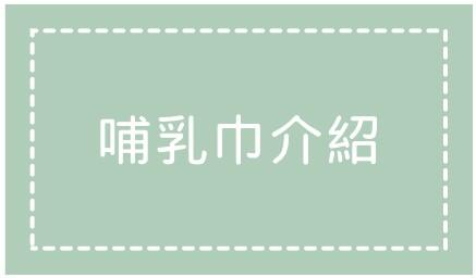 哺乳巾介紹.jpg
