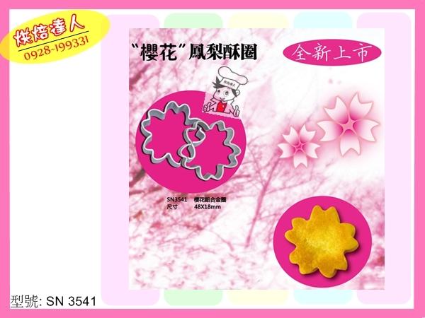 櫻花圈-02