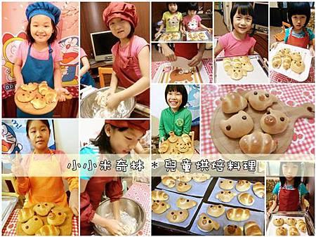 20140729_米奇林小廚師_Day 2_02