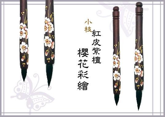 櫻花小紅皮紫檀.jpg