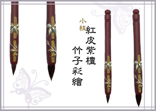 竹子小紅皮紫檀.jpg