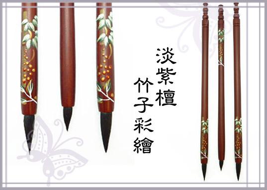 竹子淡紫檀.jpg