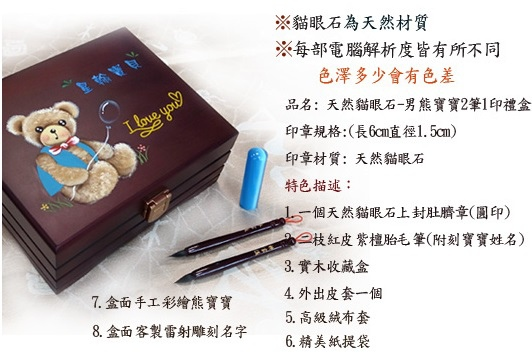 墨寶齋胎毛筆-熊寶寶-天然貓眼石臍帶章/胎毛筆禮盒