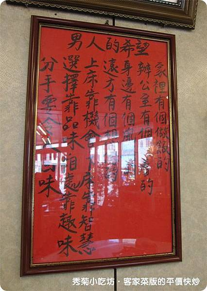 秀菊小吃坊・客家菜版的平價快炒2