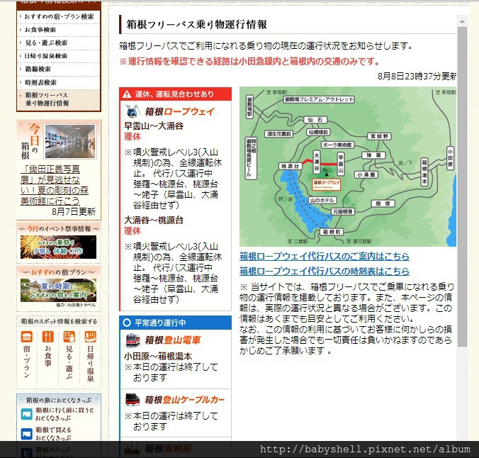 箱根6.jpg