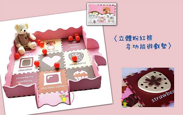 粉紅熊遊戲墊