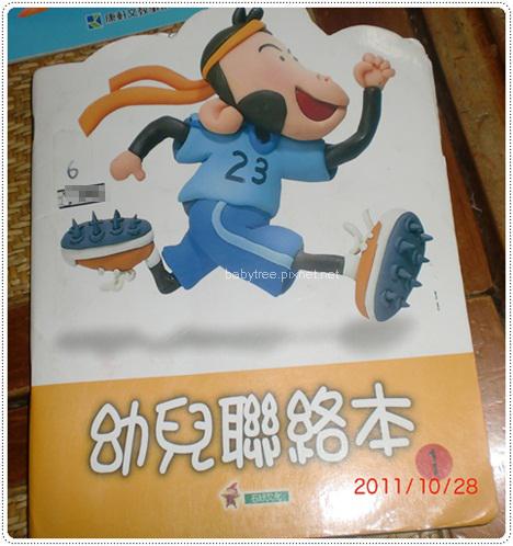 幼兒聯絡本.JPG