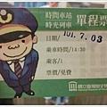 時間車站時光列車車票