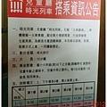 臺灣歷史博物兒童廳時光列車開放時間