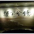 中華電訊墾丁會館