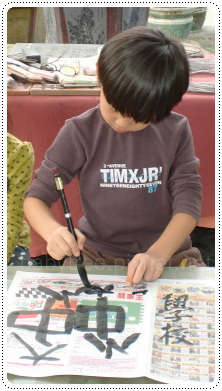 小孩學毛筆字