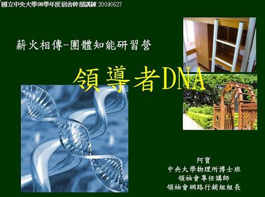 領導DNA4.jpg