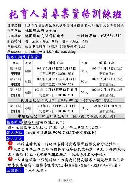 10303保母班DM(自費班)_1.jpg